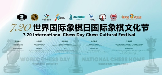 Liaocheng China celebrates International Chess Day with Grand Chess Cultural Festival